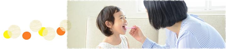 診療科目「小児歯科」