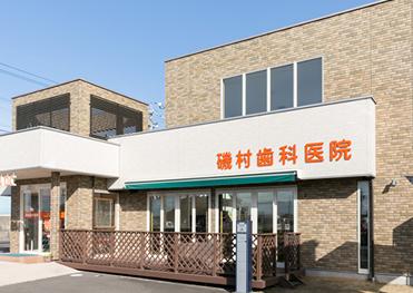 磯村歯科医院 外観