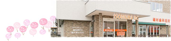 磯村歯科医院について